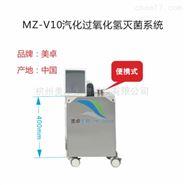 汽化过氧化氢呼吸机管路消毒灭菌器