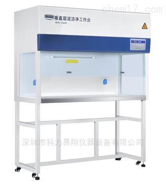 垂直流 海尔HCB-900V 洁净工作台