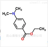 4-二甲氨基-苯甲酸乙酯|10287-53-3|原料