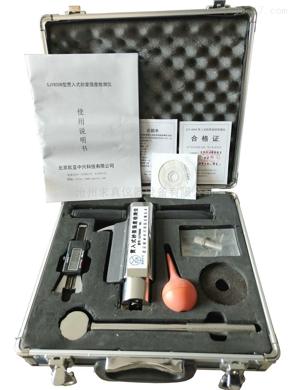 沧州求真仪器设备有限公司