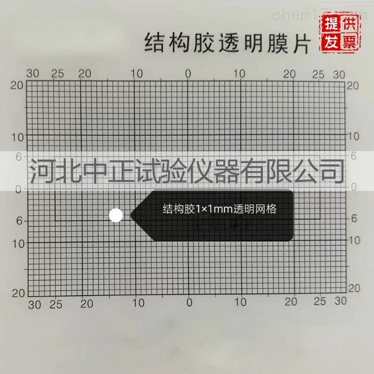 网格线透明膜片