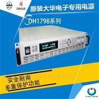 北京大華DH1798系列程控直流電源