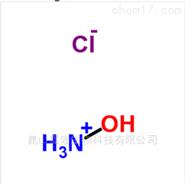 盐酸羟胺|5470-11-1|优质有机原料