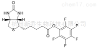 交联剂Biotin-PFP CAS:120550-35-8 蛋白交联剂