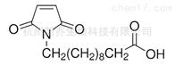CAS:57079-01-3KMUA 11-马来酰亚胺十一烷酸 蛋白交联剂