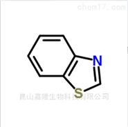 苯并噻唑 95-16-9 优质有机原料