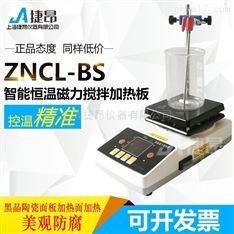 智能数显磁力加热板ZNCL-BS系列
