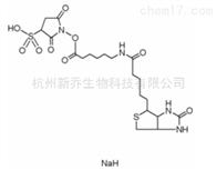 蛋白交联剂CAS:127062-22-0 水溶蛋白交联剂