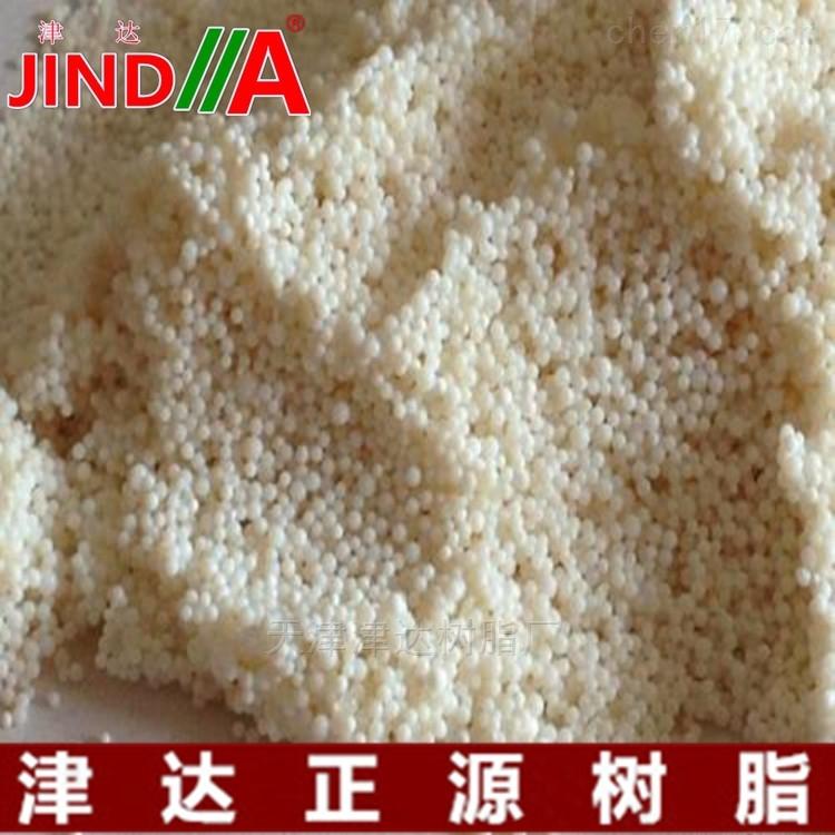 直销D402螯合树脂 离子膜碱除钙镁树脂