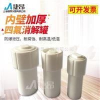 JSG系列上海捷昂四氟消解罐