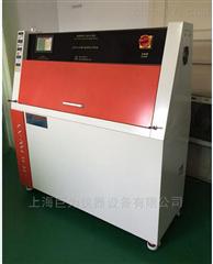JW-9001B天津紫外老化试验箱