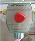 ASCO小红帽电磁阀广东供应