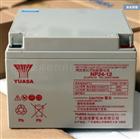汤浅NP24-12汤浅基站蓄电池12v38AH