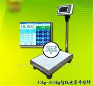 U盘智能电子秤带USB数据存储触摸屏智能台秤