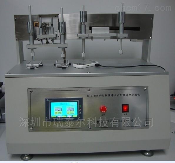 RTE-触摸屏点击划线寿命试验机