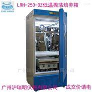 韶关泰宏LRH-250-DZ低温振荡培养箱