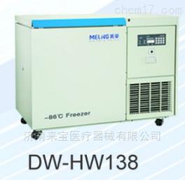 中科美菱超低溫冰箱DW-HW138價格