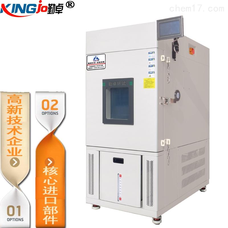 新款上市独立控制器高低温循环交变测试机