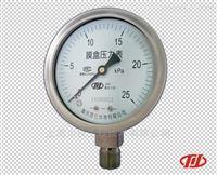 重庆川仪YE-H不锈钢膜盒耐震压力表
