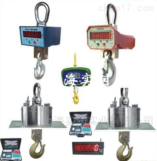 温环境中使用直显吊钩称的规格10吨至30吨