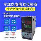 NS405自整定PID调节仪