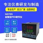 ND705自整定PID调节仪
