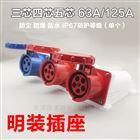 工业明装插座五芯63a