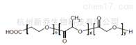 PLGA聚合物PLGA-PEG-COOH PLGA比例:50:50嵌段共聚物
