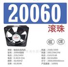 20060轴流风机含油220V
