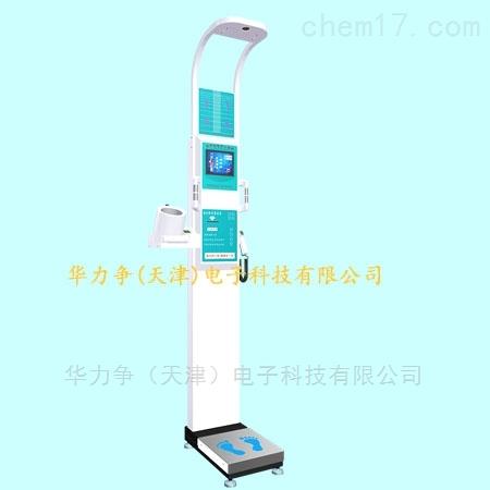 健康体检一体机/智能医用身高体重仪