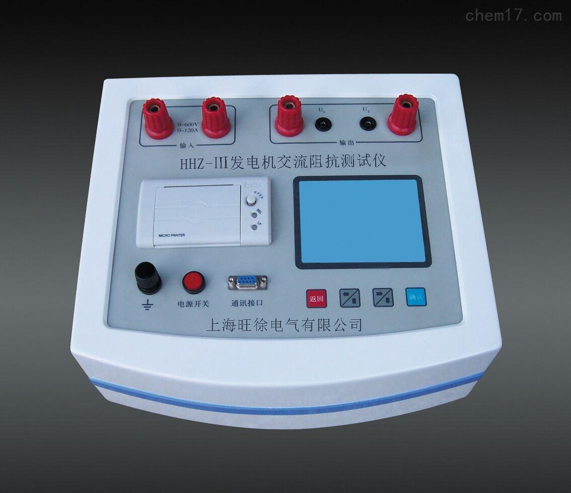 TFZ-2发电机转子交流阻抗测试仪