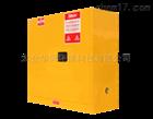 HLY0400易燃液体储存柜