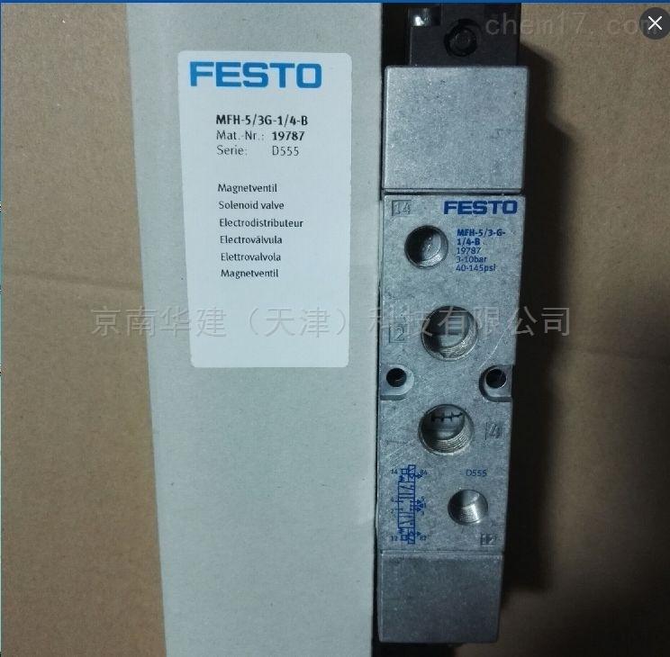 费斯托电磁阀 MNIH-5/2-D-1C159688*