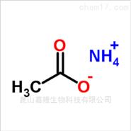 醋酸铵|631-61-8|优质电镀有机原料