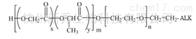 两嵌段共聚物PLGA-PEG-Alkyne MW:2000混合胶束共聚物