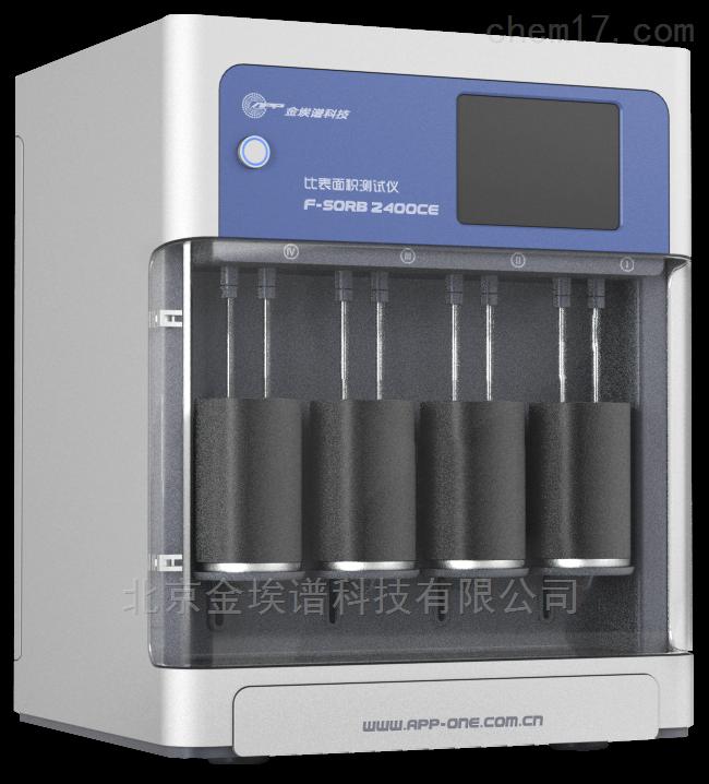 白炭黑氮吸附比表面测试仪