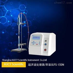 FS-150N 超声波处理器