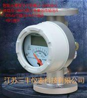 智能金屬管浮子流量計價格