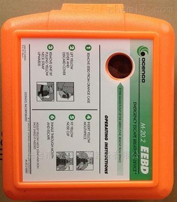 美国Ocenco M-20.2壹定发EEBD氧气逃生手机