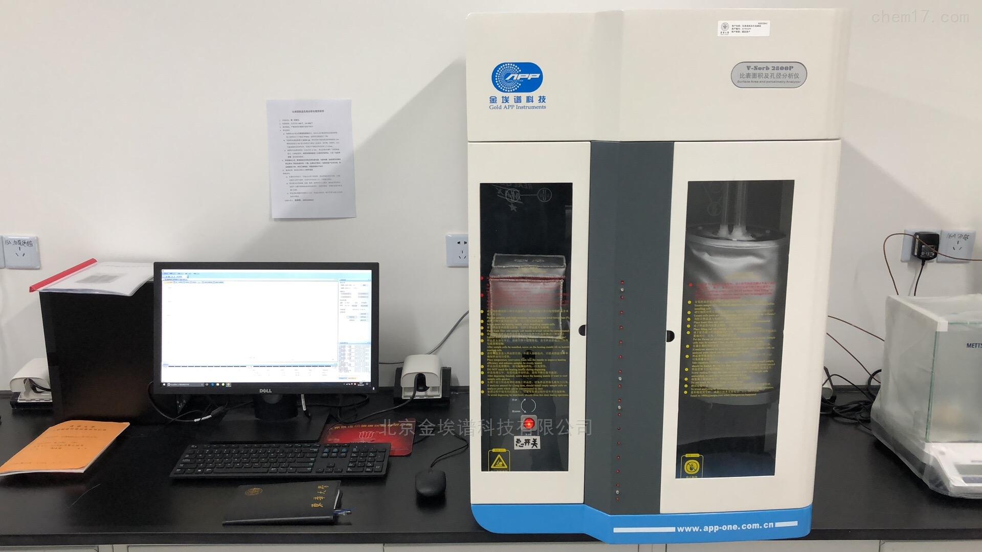 全自动比表面及孔容测试仪 容量静态法