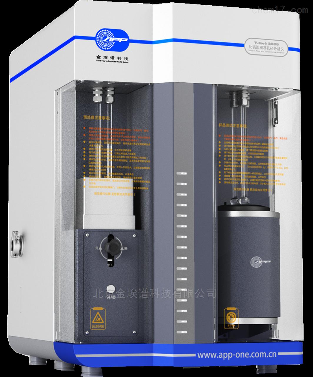 全自动比表面及介孔分布检测仪 静态容量法