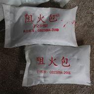 惠州720型防火包 阻火包热销产品