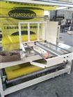 岩棉保温板包装机薄膜塑封打包机