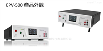 台湾华仪 太阳能专用安规测试仪EPV-500系列