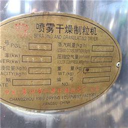 高价求购制药厂二手PGL型喷雾干燥制粒机