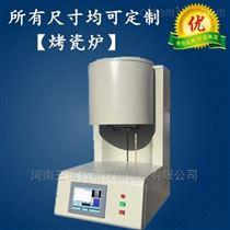 TN-R1200烤瓷炉
