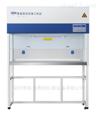 百万级 海尔 洁净工作台 HCB-1300VS