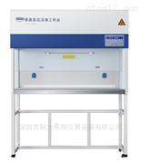双系统 海尔洁净工作台 HCB-1300VS