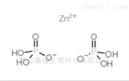 磷酸二氢锌|13598-37-3|电镀防腐处理原料