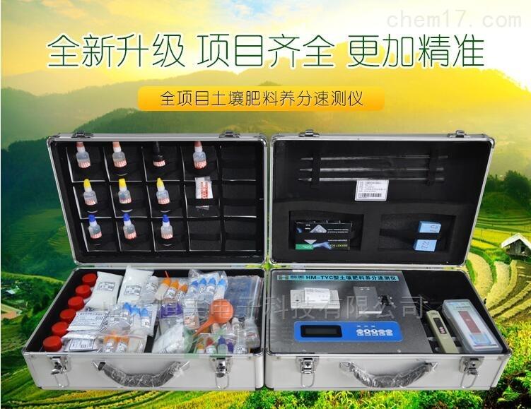 高精度全项目土壤肥料养分检测仪